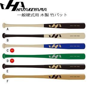 野球 バット 一般硬式用 木製 竹バット ハタケヤマ HATAKEYAMA 84cm900g平均 あすつく move