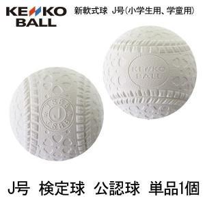 野球 ボール 軟式 ジュニア 少年用 ナガセケンコー NAGASE KENKO J号 検定球 公認球 1個 単品|move