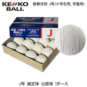 野球 ボール 軟式 ジュニア 少年用 ナガセケンコー NAGASE KENKO J号 検定球 公認球 1ダース|move
