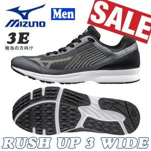 ランニングシューズ ミズノ MIZUNO RUSH UP 3 WIDE ランニング|move
