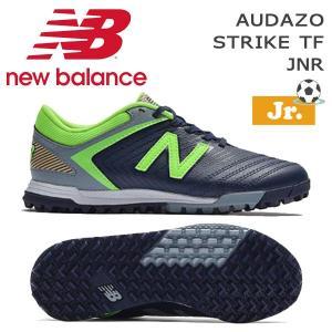 サッカー トレーニングシューズ ジュニア ニューバランス NEWBALANCE AUDAZO STRIKE TF JR DE2 サッカートレシュー|move