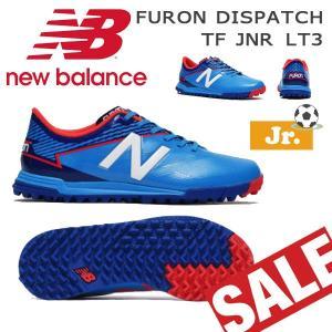 SALE ジュニア サッカートレーニングシューズ ニューバランス NEWBALANCE JSFDT FOOTBALL TURF 子供用 トレシュー|move
