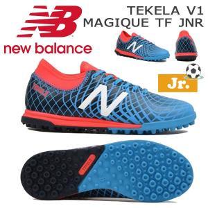 ジュニア サッカー トレーニングシューズ ニューバランス NewBalance TEKELA V1 MAGIQUE TF JNR トレシュー|move