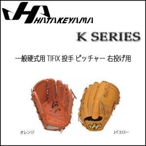 野球 グラブ グローブ 硬式用 一般用 ハタケヤマ HATAKEYAMA Kシリーズ TIFIX 投手 ピッチャー 右投げ用 move