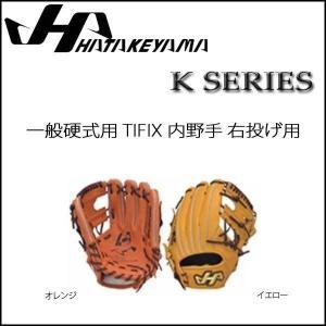 野球 グラブ グローブ 硬式用 一般用 ハタケヤマ HATAKEYAMA Kシリーズ TIFIX 内野手 右投げ用 move
