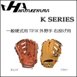 野球 グラブ グローブ 硬式用 一般用 ハタケヤマ HATAKEYAMA Kシリーズ TIFIX 外野手 右投げ用 move