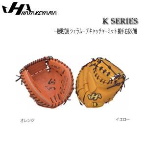 野球 グラブ グローブ 硬式用 一般用 ハタケヤマ HATAKEYAMA Kシリーズ シェラムーブ キャッチャーミット 捕手 右投げ用 move