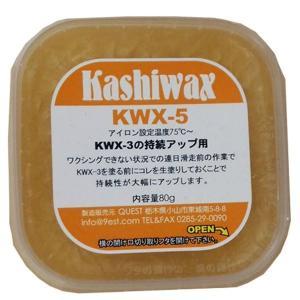 Kashiwax カシワックス KWX-5|move