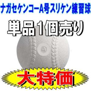 野球 ナガセケンコー 軟式ボール 一般向けA号 検定落ち練習球(スリケン) 単品売り(1個)|move
