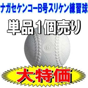 野球 ナガセケンコー 軟式ボール 中学生向けB号 検定落ち練習球(スリケン) 単品売り(1個)|move