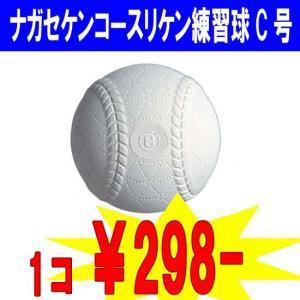 野球 ナガセケンコー 軟式ボール 小学生向けC号 検定落ち練習球(スリケン) 単品売り(1個)|move