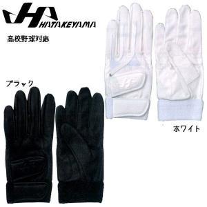 HATAKEYAMA ハタケヤマ 一般用 バッティング手袋 両手用 ダブルベルト|move