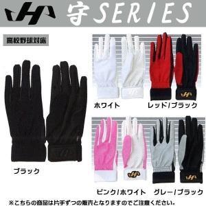 HATAKEYAMA【ハタケヤマ】一般用 守備用手袋 片手 野球|move