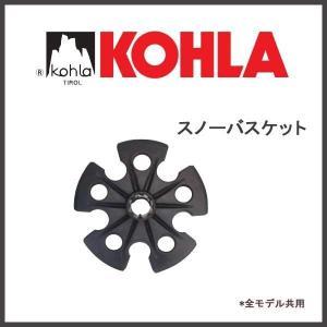 KOHLA スノーバスケット(コーラ)MAGIC MOUNTAIN マジックマウンテン(P)|move