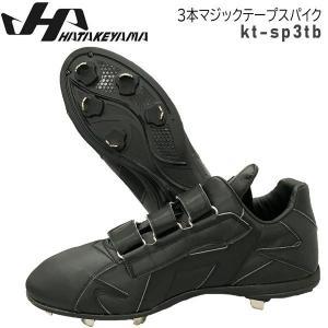 野球 スパイク 一般用 埋め込み金具 ウレタンソール ハタケヤマ HATAKEYAMA 3本マジックテープ ベルクロ ブラック move