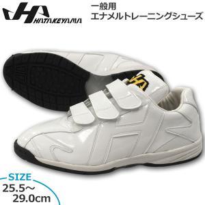 HATAKEYAMA ハタケヤマ 一般用 エナメルトレーニングシューズ ホワイト|move