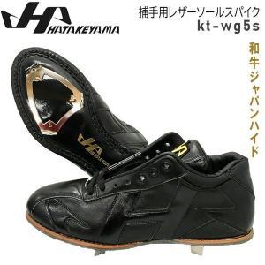 HATAKEYAMA ハタケヤマ 捕手用レザーソールスパイク KT-WG5S 野球 move