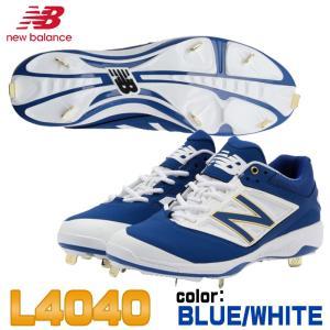 野球 スパイク 一般用 埋め込み金具 ニューバランス newbalance L4040AB3D BLUE/WHITE ブルーホワイト|move