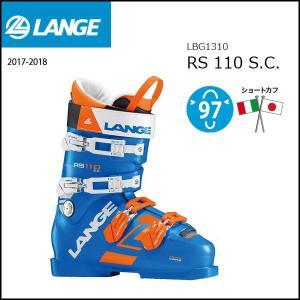 スキーブーツ 靴 17-18 LANGE ラング RS 110 S.C.|move