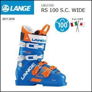 スキーブーツ 靴 17-18 LANGE ラング RS 100 S.C. WIDE|move