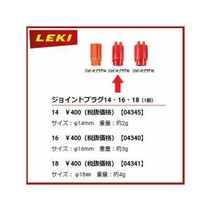 パーツ アクセサリー LEKI (レキ) ジョイントプラグ16 04340(P)|move