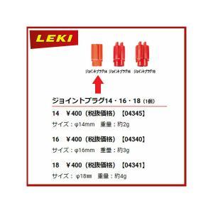 パーツ アクセサリー LEKI (レキ) ジョイントプラグ14 04345(P)|move