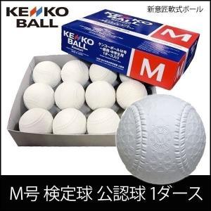野球 ボール 軟式 一般用 中学生用 ナガセケンコー NAGASE KENKO M号 検定球 公認球 1ダース|move