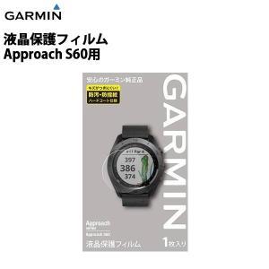 ゴルフ GARMIN ガーミン 液晶保護フィルム APPROACH S60用 純正品|move