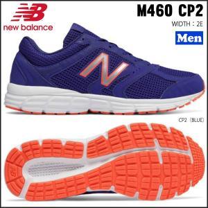 ランニングシューズ ニューバランス Newbalance M460 CP2 FITNESS RUNNING|move