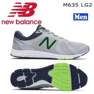 ランニングシューズ メンズ ニューバランス NEWBALANCE M635 LG2 ランシュー nb-17fw|move