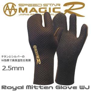 16-17 MAGIC(マジック) 2.5mm ROYAL ロイヤルミトングローブWJ 冬用 サーフグローブ|move