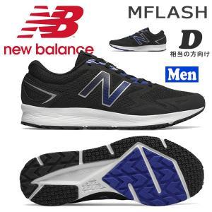メンズ ランニングシューズ ニューバランス NewBalance MFLASH ワイズD move