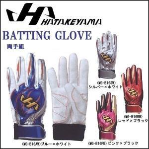 野球 ハタケヤマ HATAKEYAMA 一般用 バッティンググローブ バッティンググラブ 打撃用 手袋 両手組 move