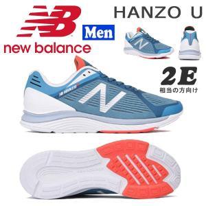 ランニングシューズ ニューバランス NewBalance HANZO U ランシュー move