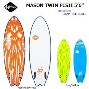 SOFTECH ソフテック MASON TWIN FCSII 5'6 メイソンツイン ソフトボード フィン付き条件付き送料無料|move