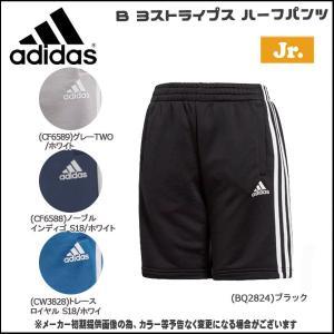 ジュニア スポーツウェア アディダス adidas B 3ストライプス ハーフパンツ|move