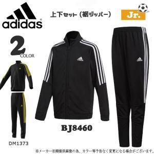 ジュニア スポーツウェア 上下スーツ アディダス adidas B TIROジャージ上下セット (裾ジッパー) move