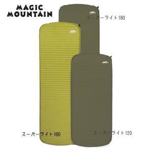 MAGIC MOUNTAIN スーパーライト160(マジックマウンテン)(P)|move