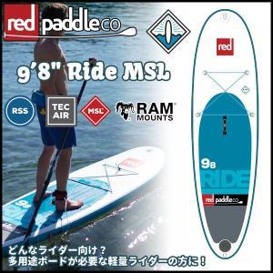 SUP スタンドアップパドルボード 17 レッドパドル Red Paddle RIDE 9.8x31 インフレータブルボード エアーボード|move