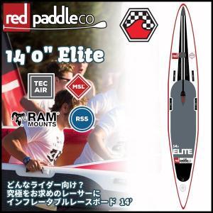 SUP スタンドアップパドルボード 17 レッドパドル Red Paddle ELITE 14x25 インフレータブルボード エアーボード|move