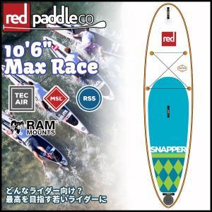 SUP スタンドアップパドルボード 17 レッドパドル Red Paddle MAxRACE 10.6x24 インフレータブルボード エアーボード|move