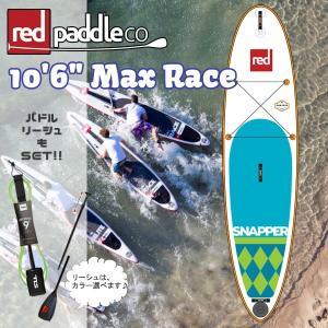 SUP スタンドアップパドルボード 17 レッドパドル MAXRACE 10.6x24 インフレータブル エアー ボード パドル・リーシュ セット! 【sup_set】|move
