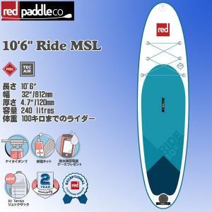 SUP スタンドアップパドルボード 18 レッドパドル Red Paddle RIDE 10.6x32 インフレータブルボード エアーボード move