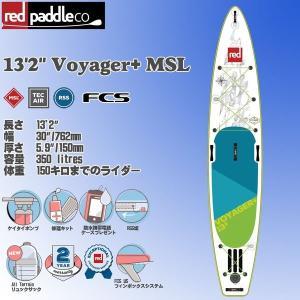 SUP スタンドアップパドルボード 18 レッドパドル Red Paddle VOYAGER+ 13.2x30 インフレータブルボード エアーボード|move