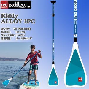 3PC SUP用パドル 18 レッドパドル Red Paddle 子供用 アルミ KIDDY ALLOY 3PC アジャスタブル スタンドアップ パドル|move