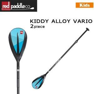 2019 レッドパドル 子ども用 2ピースパドル KIDDY ALLOY VARIO 130-170cm パドル SUP|move