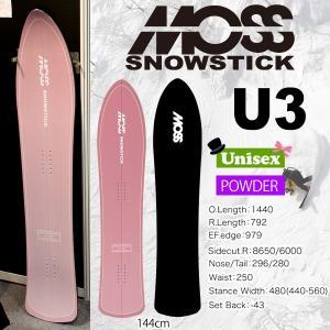 スノーボード 板 パウダー スノーサーフ 18-19 MOSS SNOWSTICK モス スノースティック SNOWSTICK U-3 ユースリー|move