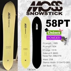 スノーボード 板 パウダー スノーサーフ 18-19 MOSS SNOWSTICK モス スノースティック SNOWSTICK 58PT 58ピンテール|move