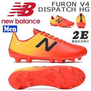 サッカースパイク ニューバランス NewBalance FURON V4 DISPATCH HG ワイズ2E|move