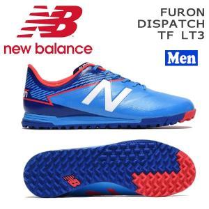 サッカートレーニングシューズ ニューバランス NEWBALANCE FURON DISPATCH TF LT3|move